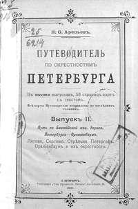 - Путеводитель по окрестностям Петербурга. Выпуск II