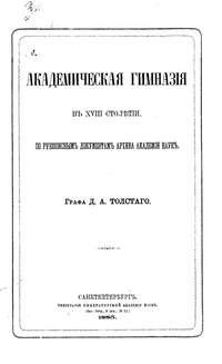 - Академическая гимназия в XVIII столетии, по рукописным документам архива Академии наук