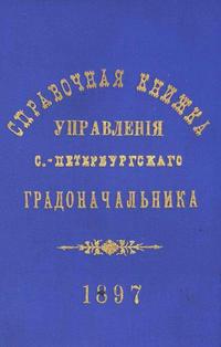 - Справочная книжка С.-Петербургского градоначальства и городской полиции. Выпуск 1, составлена по 1 мая 1897 г.
