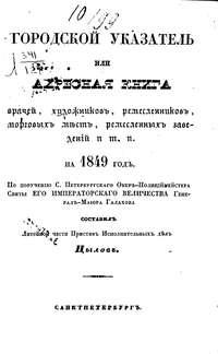 - Городской указатель, или Адресная книга врачей, художников, ремесленников, торговых мест, ремесленных заведений и т. п. на 1849 год