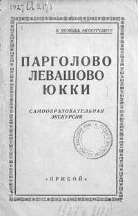- Парголово, Левашово, Юкки