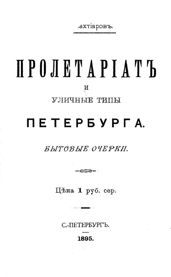 Коллектив авторов Пролетариат и уличные типы Петербурга коллектив авторов гендерология и феминология