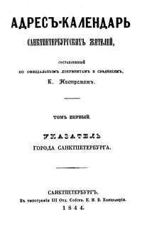- Адрес-календарь санкт-петербургских жителей, составленный по официальным документам и сведениям К. Нистремом. Том 1