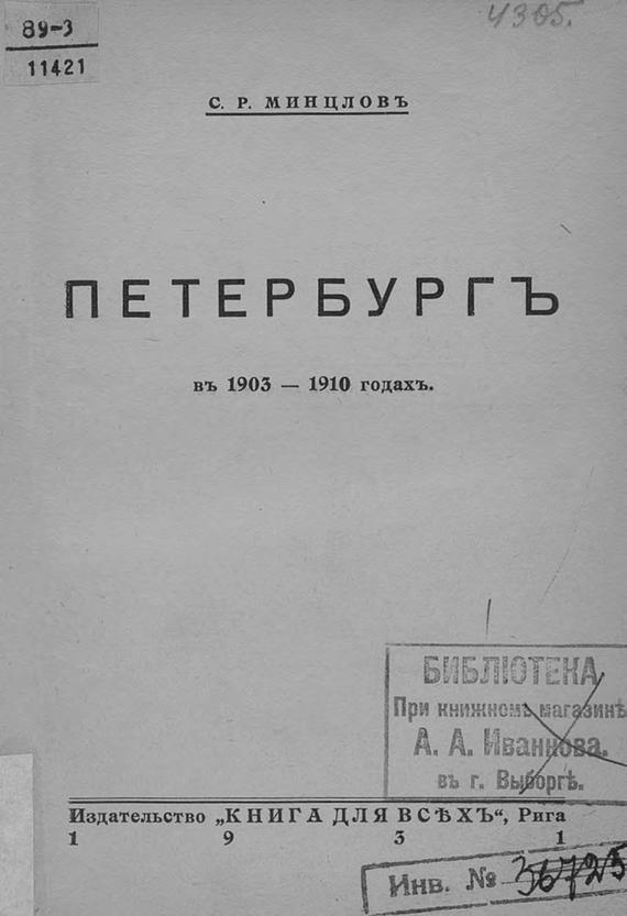 Коллектив авторов Петербург в 1903-1910 годах коллектив авторов классика русского рассказа 16