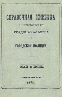 - Справочная книжка С.-Петербургского градоначальства и городской полиции, составлена по 8 июня 1874 г.