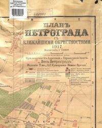 - План Петрограда с ближайшими окрестностями, 1917