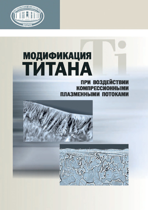 В. В. Углов Модификация титана при воздействии компрессионными плазменными потоками ISBN: 978-985-08-1976-5 взаимодействие частиц с веществом в плазменных исследованиях
