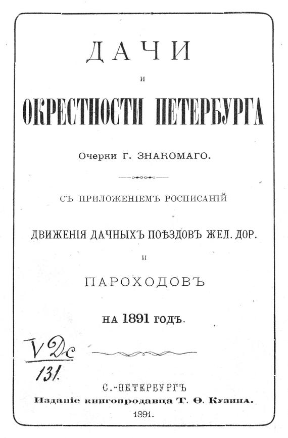 Коллектив авторов Дачи и окрестности Петербурга