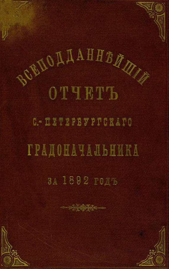 Всеподданнейший отчет С.-Петербургского градоначальника за 1892 г. изменяется романтически и возвышенно