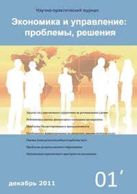 Отсутствует - Экономика и управление: проблемы, решения №01/2011