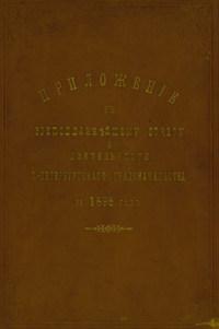 - Всеподданнейший отчет С.-Петербургского градоначальника за 1898 г.