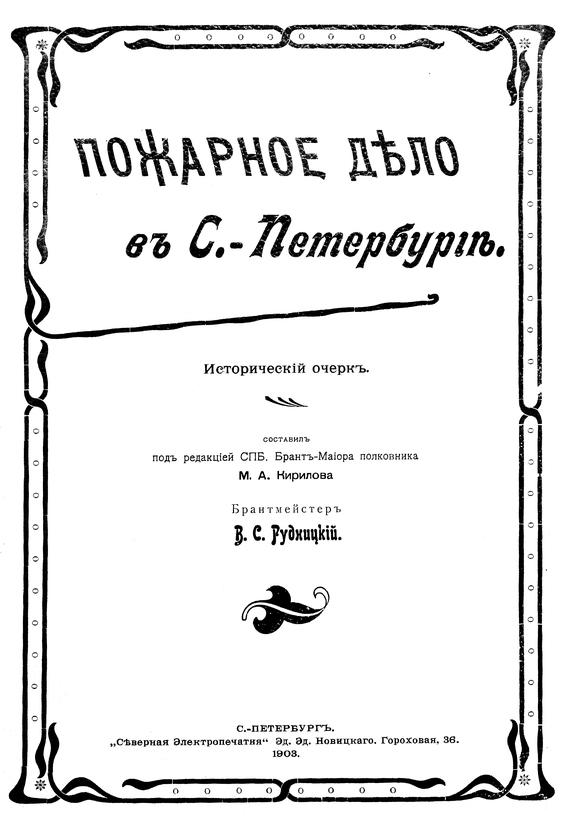 Коллектив авторов Пожарное дело в С.-Петербурге