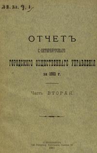 - Отчет городской управы за 1911 г. Часть 2