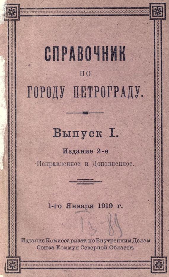 Коллектив авторов Справочник по городу Петрограду