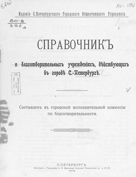 Коллектив авторов Справочник о благотворительных учреждениях, действующих в городе С.-Петербурге