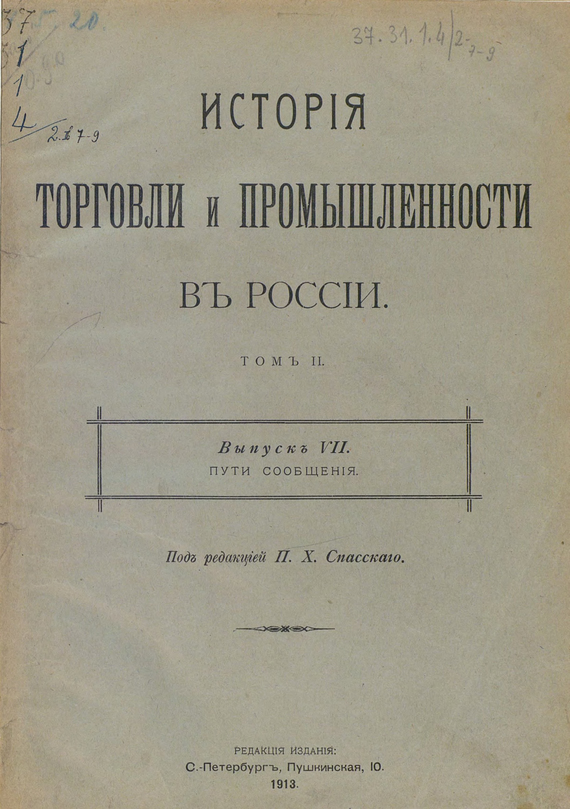 Коллектив авторов История торговли и промышленности в России. Том 2 цены онлайн