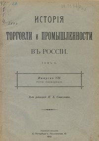 - История торговли и промышленности в России. Том 2