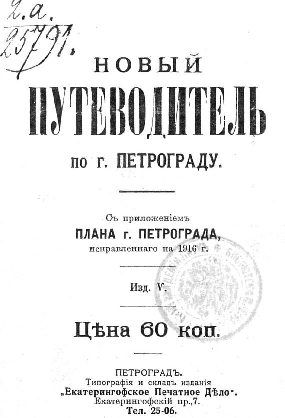 Фото Коллектив авторов Новый план-путеводитель по городу Петрограду, исправленный на 1916 г. тарифный план