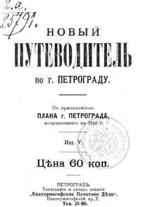 Коллектив авторов - Новый план-путеводитель по городу Петрограду, исправленный на 1916 г.