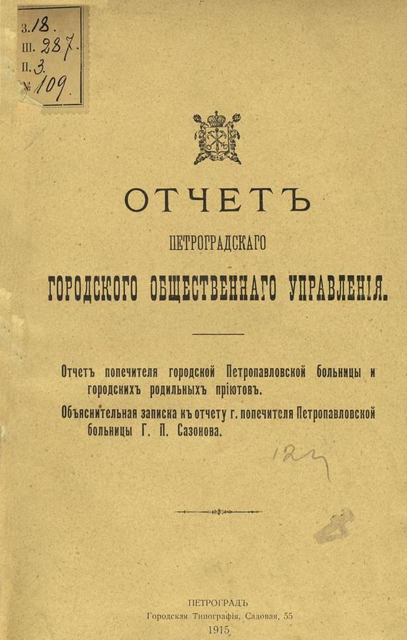 Коллектив авторов Отчет городской управы за 1913 г. Часть 8