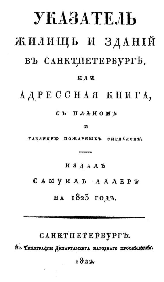 Коллектив авторов Указатель жилищ и зданий в Санкт-Петербурге, или Адресная книга