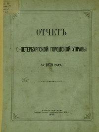 - Отчет городской управы за 1879 г.
