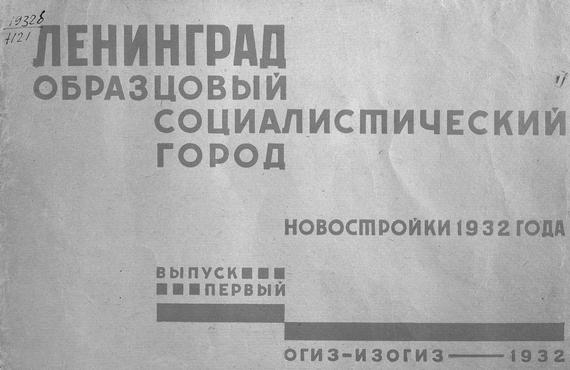 Коллектив авторов Ленинград - образцовый социалистический город коллектив авторов палеоантропология беларуси