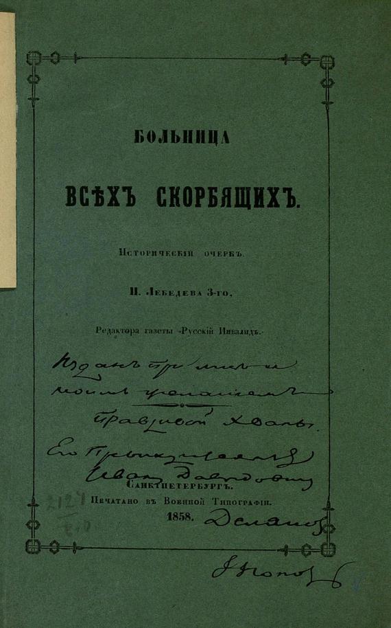 Коллектив авторов Больница всех скорбящих коллектив авторов палеоантропология беларуси