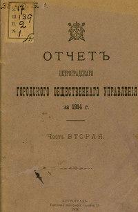 - Отчет городской управы за 1914 г. Часть 2