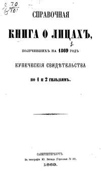 - Справочная книга о купцах С.-Петербурга на 1869 год