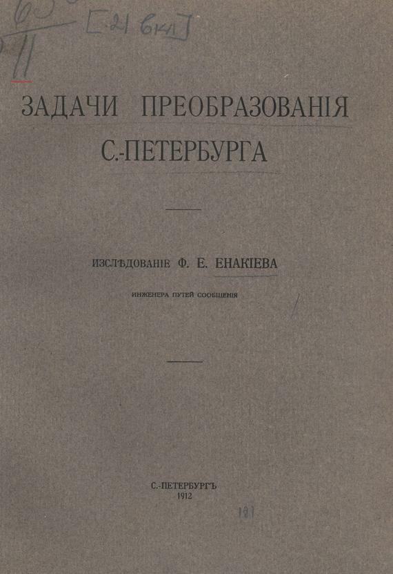 Коллектив авторов Задачи преобразования С.-Петербурга