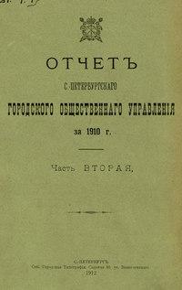 - Отчет городской управы за 1910 г. Часть 2
