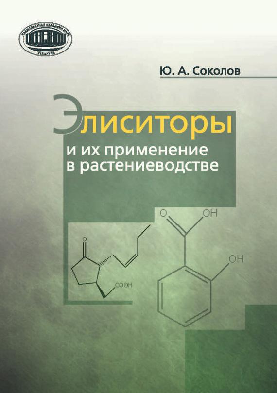 Ю. А. Соколов Элиситоры и их применение в растениеводстве