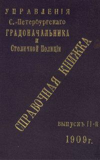 - Справочная книжка С.-Петербургского градоначальства и городской полиции. Выпуск 2, 1909 г.