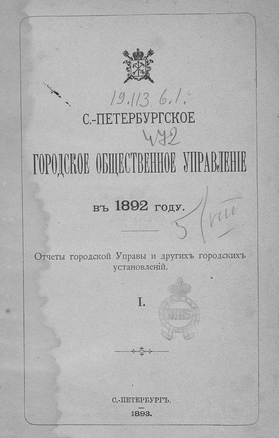 Скачать Отчет городской управы за 1892 г. быстро