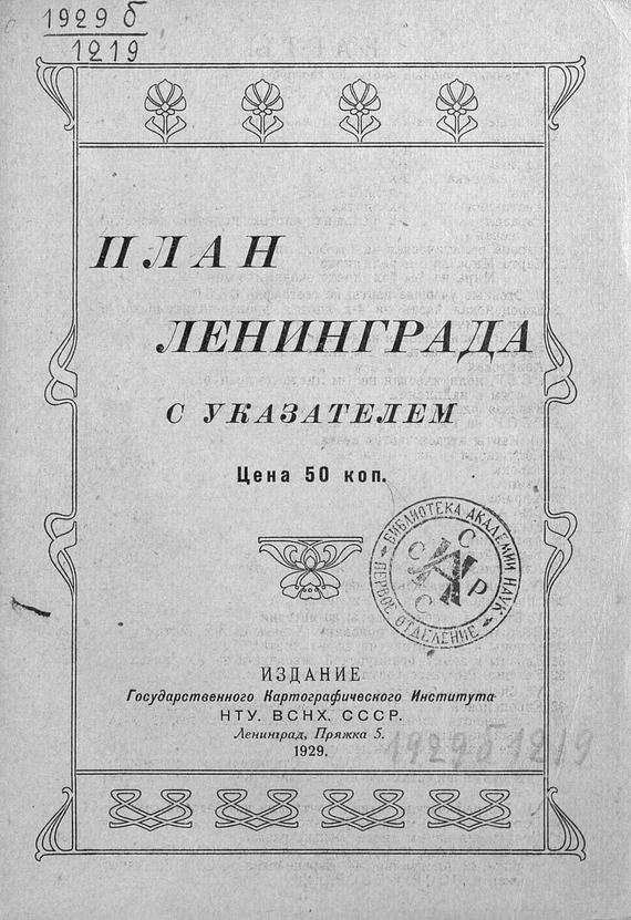 Коллектив авторов План Ленинграда с указателем тарифный план