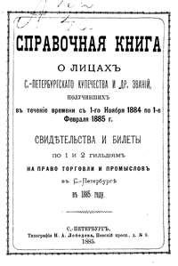 - Справочная книга о купцах С.-Петербурга на 1885 год