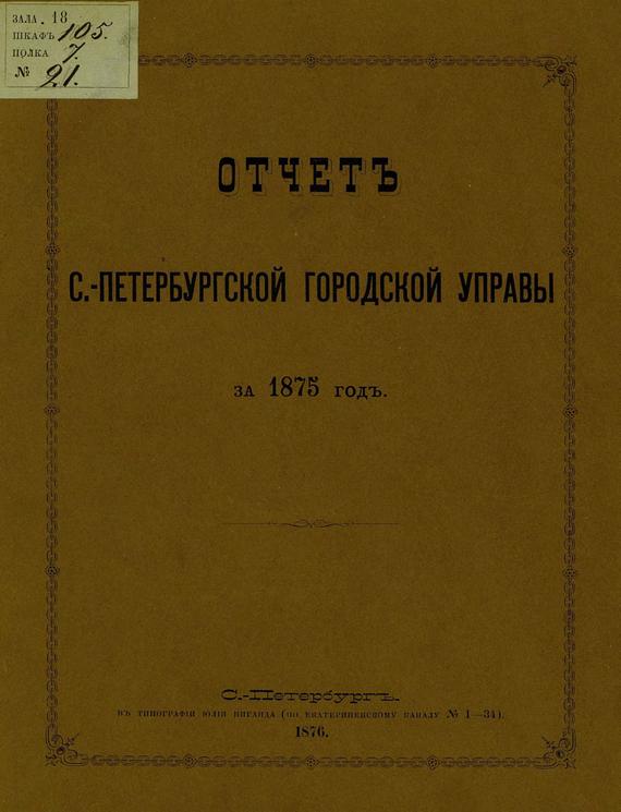 Коллектив авторов Отчет городской управы за 1875 г. коллектив авторов english love stories
