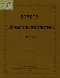 - Отчет городской управы за 1875 г.
