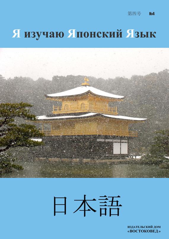 Отсутствует Я изучаю Японский Язык №04 купить японский майонез кюпи в ростове