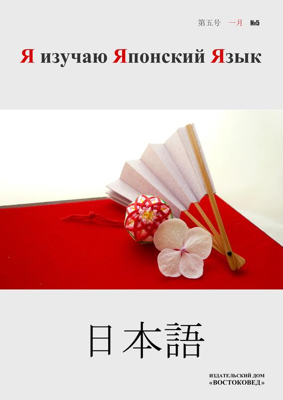 Отсутствует Я изучаю Японский Язык №05 азбука хирагана японский язык учебное пособие