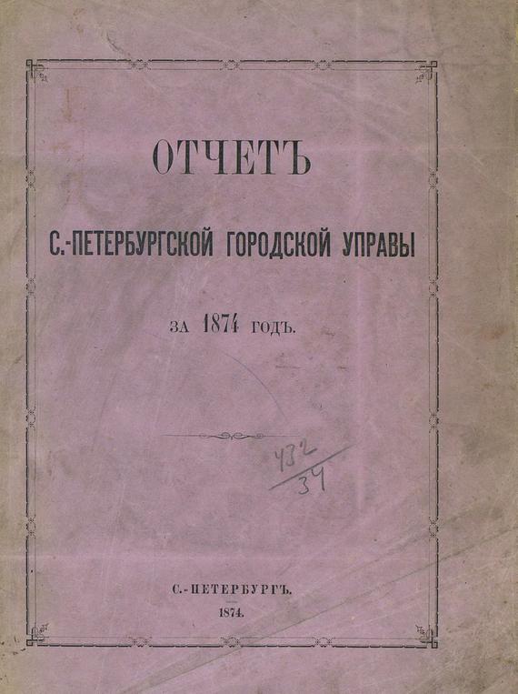 Коллектив авторов Отчет городской управы за 1874 г. коллектив авторов квантовая теория за 30 секунд