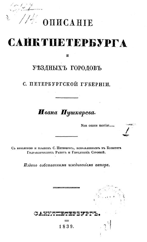 Описание Санкт-Петербурга и уездных городов С.-Петербургской губернии