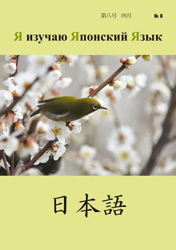 Отсутствует Я изучаю Японский Язык №08 куплю японский ямобур в хабаровске