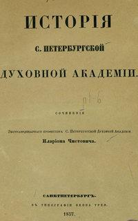 - История С.-Петербургской духовной академии