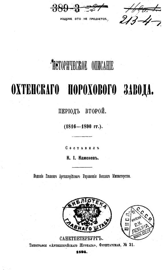Историческое описание Охтенского порохового завода. Том 2. 1816-1890 гг.
