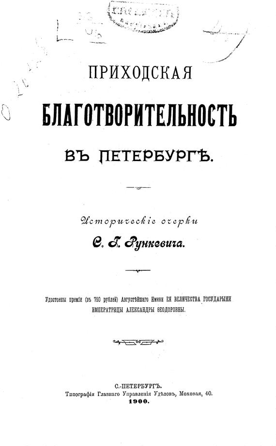 Коллектив авторов Приходская благотворительность в Петербурге