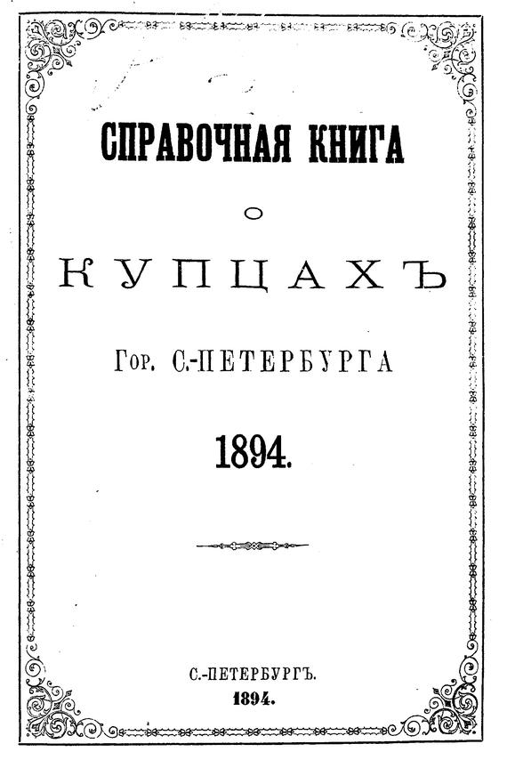 цена Коллектив авторов Справочная книга о купцах С.-Петербурга на 1894 год