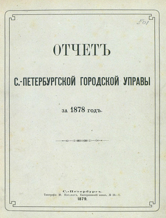 Скачать Отчет городской управы за 1878 г. быстро