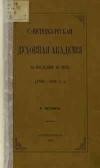 - С.-Петербургская духовная академия за последние 30 лет. (1858-1888 гг.)